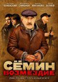 Семин. Возмездие (2011)