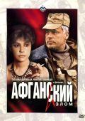 """Постер 1 из 1 из фильма """"Афганский излом"""" (1991)"""