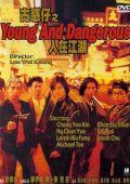 Молодые и опасные