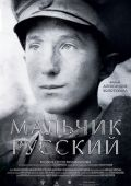 Мальчик русский