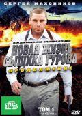 Новая жизнь сыщика Гурова. Продолжение (2010)