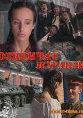 Откричат журавли (2010)