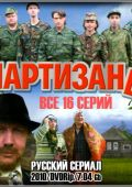 Partisans (2010)