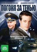 Погоня за тенью (2010)
