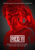 Красный 11