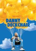 Денни – Летающий шезлонг