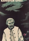 Каменный крест (1968)