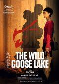 Перестрелка на гусином озере