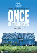 Однажды в Трубчевске (2019)