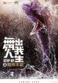 Шаг вперед 6: Год танцев /Step Up China/ (2019)