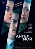 Ангел мой /Angel of Mine/ (2019)