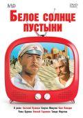 """Постер 1 из 1 из фильма """"Белое солнце пустыни"""" (1969)"""