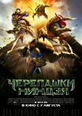 "Постер 1 из 31 из фильма ""Черепашки-ниндзя"" /Teenage Mutant Ninja Turtles/ (2014)"