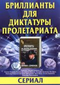 Бриллианты для диктатуры пролетариата /Brillianty dlya diktatury proletariata/ (1975)