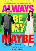 Ты - моё сомнение /Always Be My Maybe/ (2019)