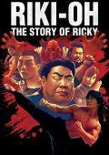 История о Рикки /Riki-Oh: The Story of Ricky/ (1991)