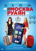 #Москва-Руян, или Что творят женщины