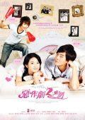 """Постер 1 из 1 из фильма """"И снова поцелуй"""" /Ezuoju 2 wen/ (2007)"""