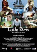 """Постер 3 из 5 из фильма """"Маленький Париж"""" /Little Paris/ (2008)"""