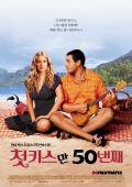 """Постер 5 из 11 из фильма """"50 первых поцелуев"""" /50 First Dates/ (2004)"""
