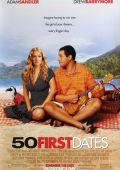 """Постер 4 из 11 из фильма """"50 первых поцелуев"""" /50 First Dates/ (2004)"""