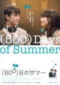 """Постер 12 из 18 из фильма """"500 дней лета"""" /500 Days of Summer/ (2009)"""