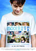 """Постер 17 из 18 из фильма """"500 дней лета"""" /500 Days of Summer/ (2009)"""