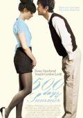 """Постер 3 из 18 из фильма """"500 дней лета"""" /500 Days of Summer/ (2009)"""