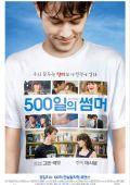 """Постер 18 из 18 из фильма """"500 дней лета"""" /500 Days of Summer/ (2009)"""