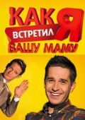 Как я встретил вашу маму /Kak ya vstretil vashu mamu/ (2010)