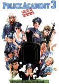 Полицейская академия 3: Переподготовка