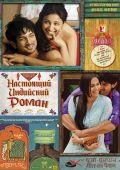 Настоящий индийский роман