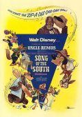 Песня Юга
