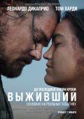 """Постер 6 из 6 из фильма """"Выживший"""" /The Revenant/ (2015)"""