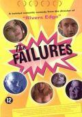 Неудачи