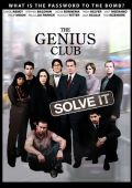 Клуб гениев