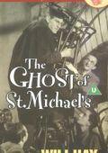 Призрак Святого Михаила