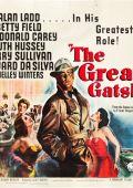 Великий Гэтсби