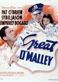 Великий О'Мэлли