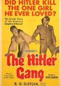 Банда Гитлера
