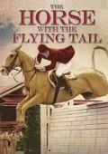 Лошадь с летучим хвостом