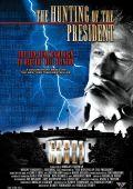 Охота на президента