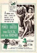 Удача ирландца