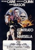 Марсельский контракт