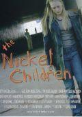 Никелированные дети