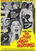Ночь, когда закричал Бог