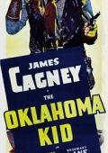 Парень из Оклахомы