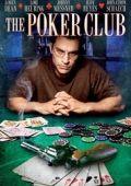 Клуб покера