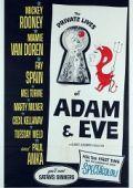 Личная жизнь Адама и Евы