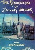 Воскрешение Захари Виллера